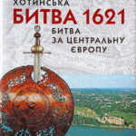 Аэрофотосъемка для книги о Хотинской битве 1621 года