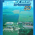 Аэрофотосъемка для книги, посвященной 50-ти летию Управления Магистральных Газопроводов