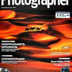 Статья «Жизнь в полете или аэрофотография» посвященная художественной аэрофотосъемке. Автор - Дмитрий Следюк