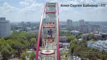 Кадр с дрона из клипа Сергея Бабкина
