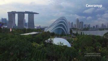 Сингапур. Кадр воздушной съемки из рекламного ролика