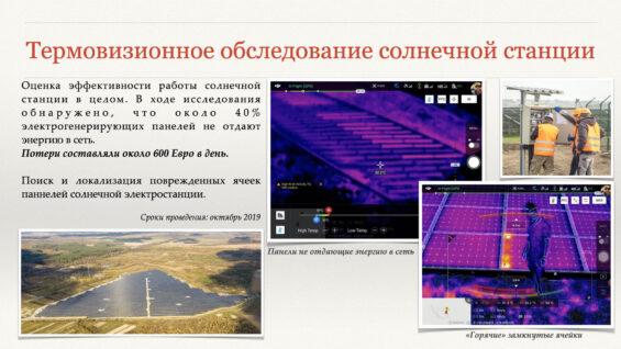 Тепловізійне обстеження сонячної станції за допомогою дрона