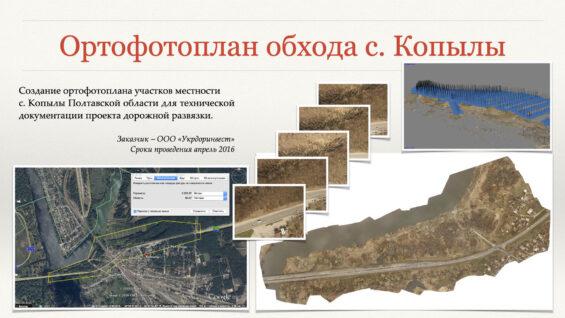 Оперативна картографія за допомогою дрона