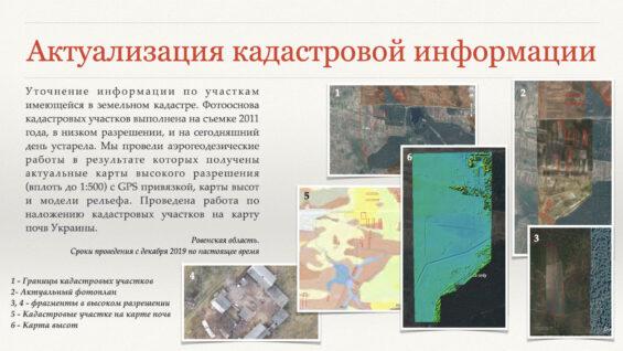 Аерофотозйомка з дрона для уточнення кадастрової інформації